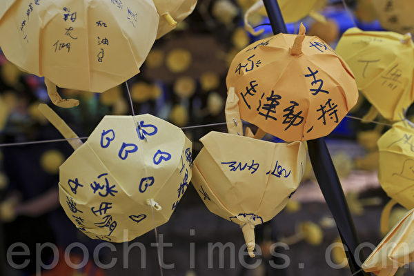 一把把小雨傘,寫下願望和心念。(余鋼/大紀元)