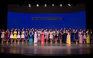 快訊:「全世界中國古典舞大賽」決賽結果揭曉