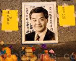 香港「雨傘運動」持續超過兩個星期,不少市民響應學民思潮和學聯的呼籲,一人一帳篷,在金鐘政府總部旁的「雨傘廣場」紮營為寨,長期抗爭,現場有市民擺設特首梁振英的靈位,促其儘快下臺。(潘在殊/大紀元)