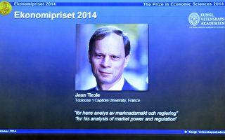 當代頂尖經濟學家 梯若爾獲諾貝爾獎
