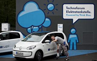 鼓励使用电动车 德国颁新法