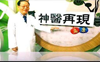 【工商报导】新唐人节目《神医再现》告诉您治病奥秘