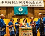 10月3日在日本東京舉行了日本棋院創立90週年的盛大慶典。(牛彬/大紀元)
