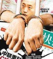 新快報原記者陳永洲被判刑一年十個月。(大紀元合成圖)