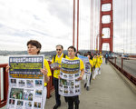10月17日,全球的部份法輪功學員在著名的舊金山金門大橋前煉功並舉辦遊行活動。(李歐/大紀元)