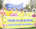 10月15日﹐舊金山法會期間﹐來自韓國的部份法輪功學員。(周容/大紀元)