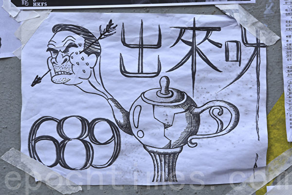 在金鐘的佔領現場市民用各種標語,漫畫表達對梁振英的不滿,圖為諷刺梁振英的漫畫。(余鋼/大纪元)