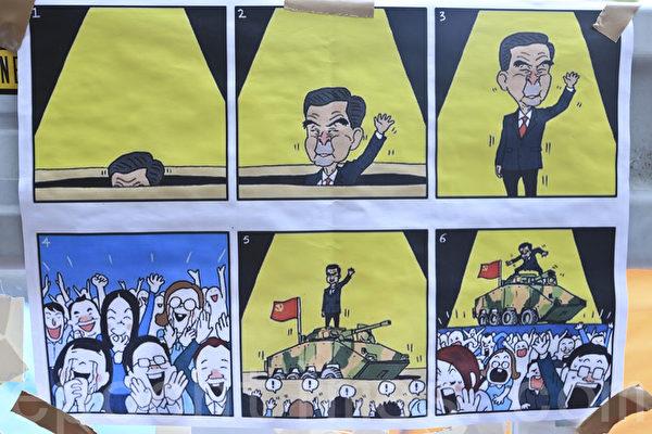 在金鐘的佔領現場市民用各種標語,漫畫表達對梁振英的不滿,圖為梁振英站在坦克上出場,寓意暴力鎮壓市民。(余鋼/大纪元)