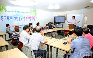 专家:朝鲜族第三代正在扮演重要角色