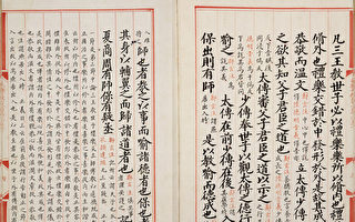 美國洛杉磯發現《永樂大典》真跡手稿