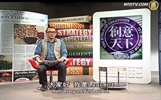 【工商报导】新唐人电视系列《创意天下》创天下靠的是您独特的生意经