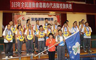 103年全民运动会嘉市代表队 市长授旗