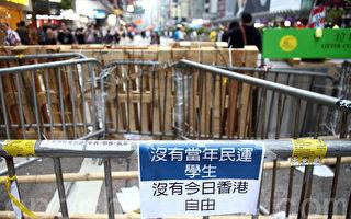【世事关心】香港的未来(上)