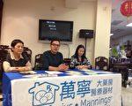 杨大伟(中)介绍10月26日下午华埠素食保健讲座。(林丹/大纪元)