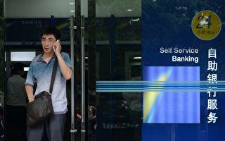 陆媒揭银行业贷款利益链