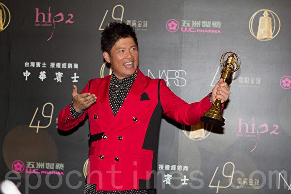 曾国城获得综艺节目主持人奖。(许基东/大纪元)