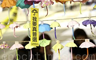 趙邇珺:雨傘運動中曝光中共邪惡本質