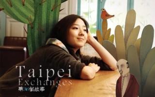 台灣駐加代表處10月29日放映電影「第36個故事」