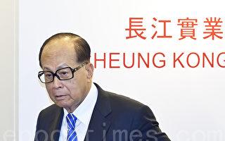 中共逼香港富豪人人過關
