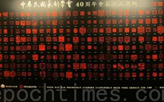 組圖:中華民國篆刻學會40周年盛大聯展