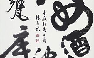 林丽秋‧赖泳腾 书画篆刻展