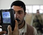 生物辨识技术可以让伪装间谍的真实身份曝露在阳光之下,无所遁形。图为美军对伊拉克民众进行虹膜扫描(DAVID FURST/AFP/Getty Images)