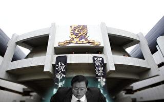 張德江攪局香港 秘密基地曝光