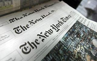 紐約時報3季度虧損1250萬 紙媒仍處寒冬