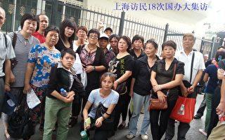 上海訪民遭暴力截訪後成功逃脫當地軟禁