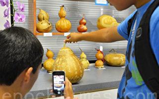 圣地亚哥汉字文化节艺术展 葫芦雕刻吸睛