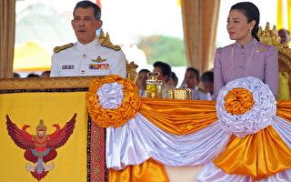泰國王儲要求取消妻子娘家受封王室賜姓