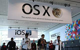 研究:iOS漏洞令蘋果大多數產品易受攻擊