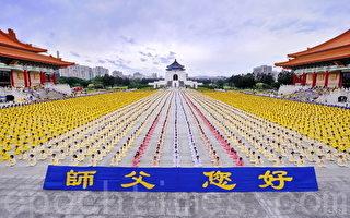 李洪志先生台灣講法17週年 弟子記憶猶新