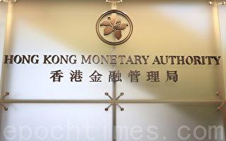 香港金管局:聯繫匯率仍最適合