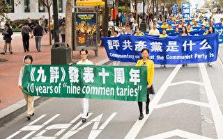 《九评共产党》引领民众觉醒唾弃中共