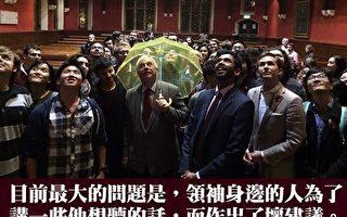 前港督彭定康:勿让香港年轻人感到心死