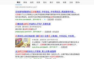 百度解禁江澤民漢奸歷史