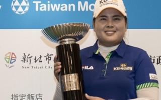 LPGA台湾赛 朴仁妃为人妻后首冠