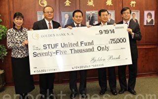 金城银行为高雄气爆事件捐助七万五千元善款