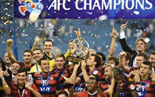 澳超足球队创历史 首捧亚洲冠军联赛奖杯