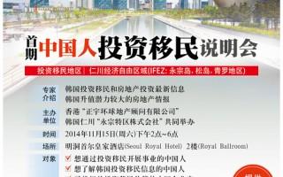 韩国将举办中国人投资移民说明会