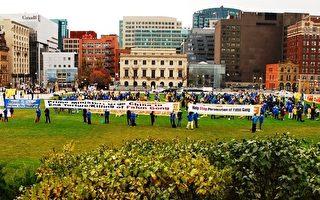 法轮功加首都集会 多政要促哈珀总理吁中共停止迫害