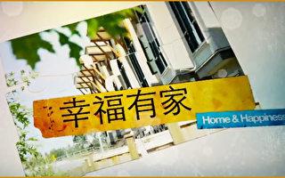 【工商报导】新唐人系列节目《幸福有家》教您如何营造美好家园