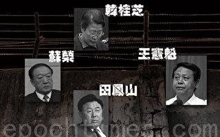 黑龙江书记王宪魁是苏荣心腹或将遭恶报