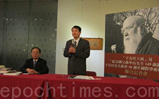 組圖:中華民國開國元老「于右任大展」