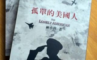 華裔女作家出版越戰新書《孤單的美國人》