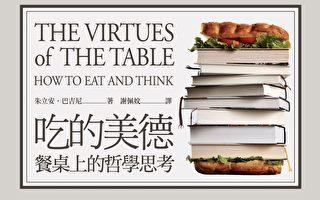 吃的美德:起司拼盤