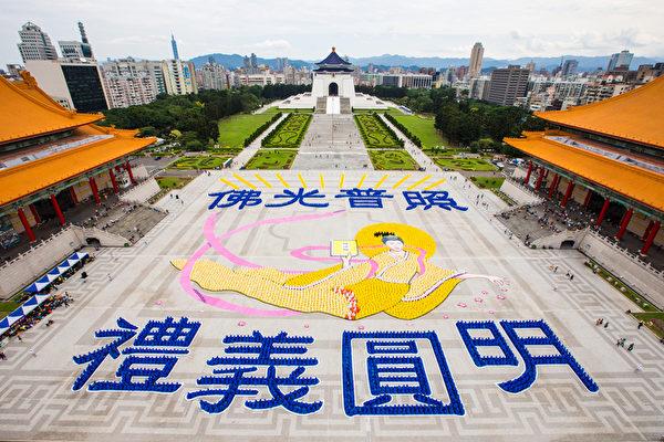 """2014年11月8日,有近6千名以台湾为主及来自香港、韩国、日本、新加坡、越南、美洲、欧洲等地的部分法轮功学员排""""佛光普照礼义圆明""""图像。(陈柏州/大纪元)"""