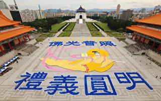 """法轮功学员在台湾排出壮观""""佛光普照礼义圆明""""图像"""