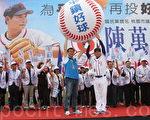 縣長吳志揚(前左)從候選人陳萬得手中接住「桃園最棒、平鎮好球」的巨無霸棒球。(徐乃義/大紀元)